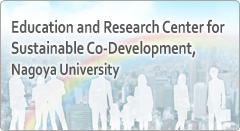 Education and Research Center for Sustainable Co-Development, Nagoya University
